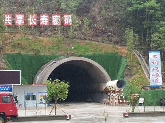 黄竹口隧道